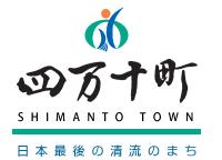 四万十町役場 - 山・川・海 自然...